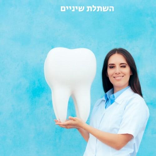 כל סוגי השתלת שיניים